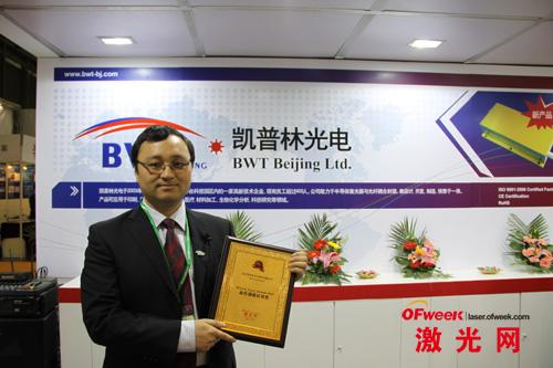 北京凯普林光电科技有限公司产品经理黄磊