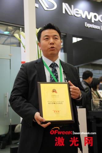 美国理波公司北京代表处中国区项目经理孙春峰