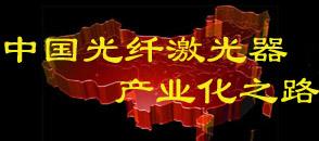 中国光纤激光器产业化之路
