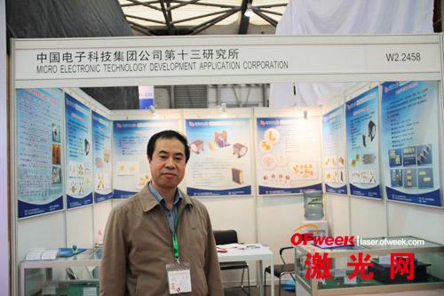 中国电子科技集团公司第十三研究所光电激光器部安振峰教授