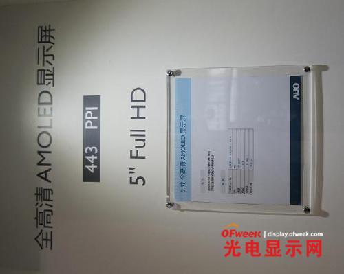 友达的5英寸FHD的OLED面板突破达全球最高分辨率
