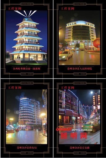 浙江佳宏打造中国LED照明产业领军品牌