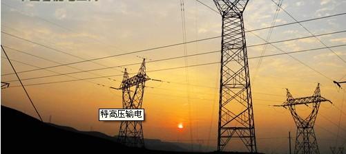 我国特高压直流输电或超3000亿