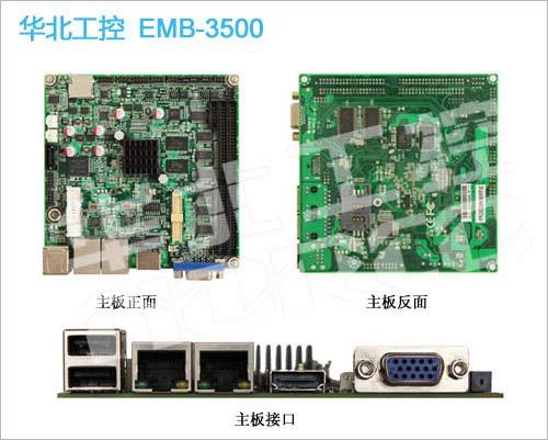 华北工控EMB-3500主板
