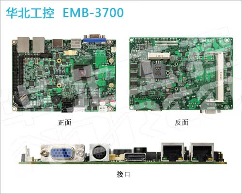 华北工控EB-3700
