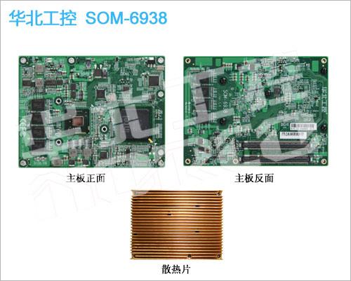 华北工控SOM-6938主板