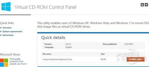 微软发布免费ISO虚拟光驱
