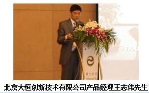 中国媒体通信社长王宇