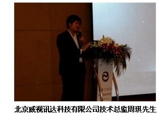 北京大恒创新技术有限公司产品经理王志伟先生