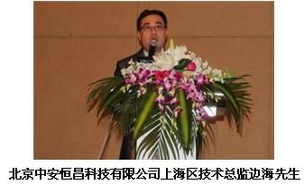 北京中安恒昌科技有限公司上海区技术总监边海先生
