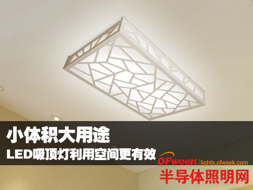 LED吸顶灯利用空间更有效