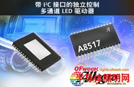 Allegro全新10通道LED汽车驱动器出炉