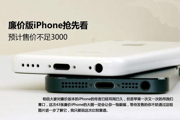 廉价版iPhone全面曝光:预计售价不足3000(图文)