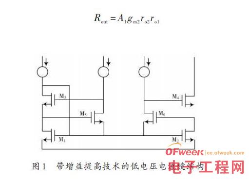 采用增益提高技术的两级放大器的设计