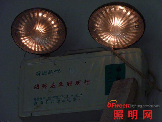 浅析消防应急照明电源的选择