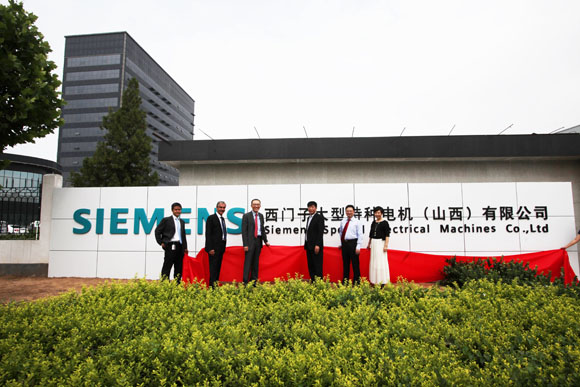 西门子大型特种电机(山西)有限公司