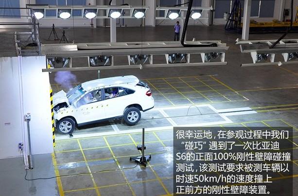 走进比亚迪新能源汽车研发实验室(多图)