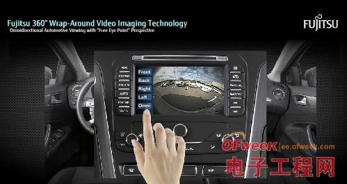 富士通推出360°全景3D行车辅助系统OmniView技术