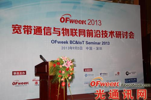 OFweek2013宽带通信与物联网前沿技术研讨会