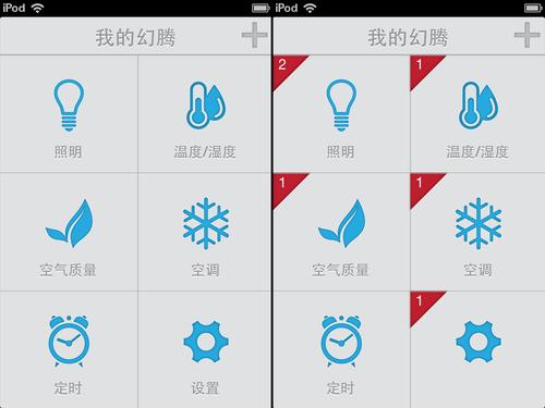 用app改变家居生活 智能照明套装首测