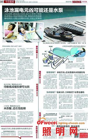 重庆12岁男孩泳池触电身亡 凶手为照明灯