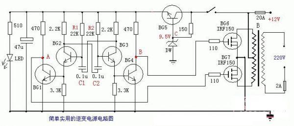 一款简单实用的三极管逆变器电路