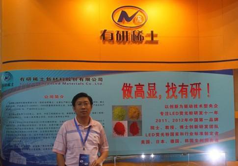 """有研稀土:LED荧光粉的""""中国梦""""在发酵"""