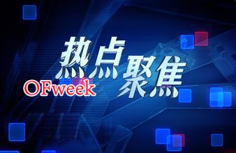 """OFweek独家解析LED行业""""金九""""热点"""
