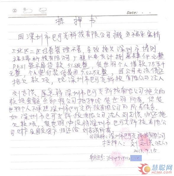 """创业者职业经理人起纷争""""巴可光抵押""""成罗生门"""