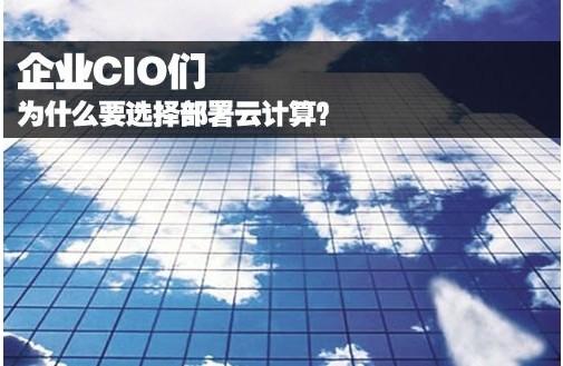 企业CIO们为什么要选择部署云计算?