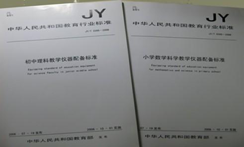 科学板报,数学理科主题教学仪器配备小学开学初中初中标准图片
