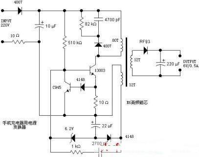 关于手机充电器用电源变换器的电路探讨