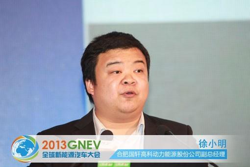合肥国轩高科动力能源股份公司副总经理徐小明