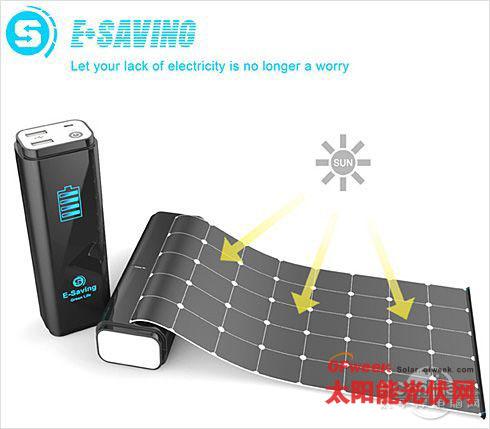 eSaving:可伸缩电池板的太阳能充电宝