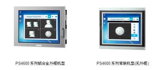 工业计算机PS4600系列