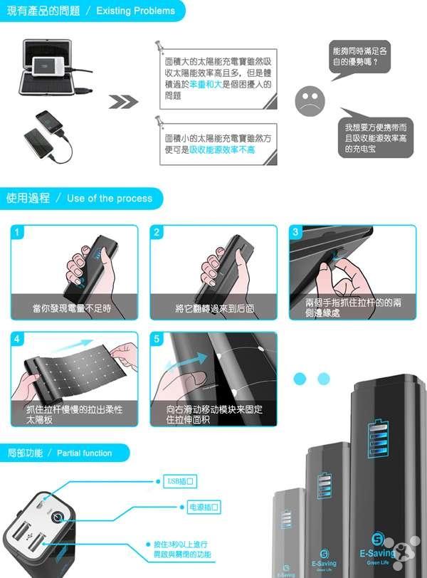 可伸缩电池板的太阳能充电宝感念设计