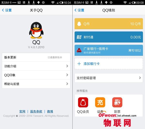 """手机QQ移动支付:""""大牛""""教你怎么玩"""