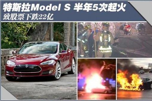 特斯拉Model S半年5次起火 致市值缩22亿