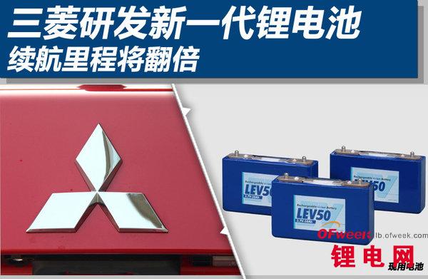 三菱研发新一代锂电池 续航里程将翻倍