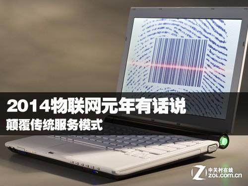 颠覆传统:2014物联网元年有话要说