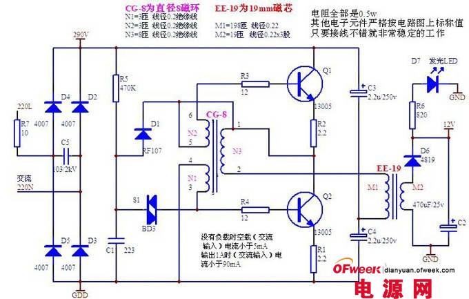 LED节能灯的驱动电源电路图