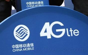 中移动公布4G二期招标结果:爱立信华为诺基亚等9家企业中标