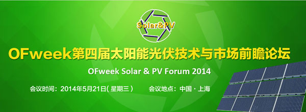 OFweek Solar & PV Forum 2014太阳能光伏技术与市场前瞻论坛