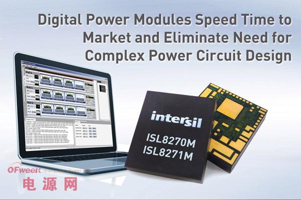 Intersil推出新款数字电源模块