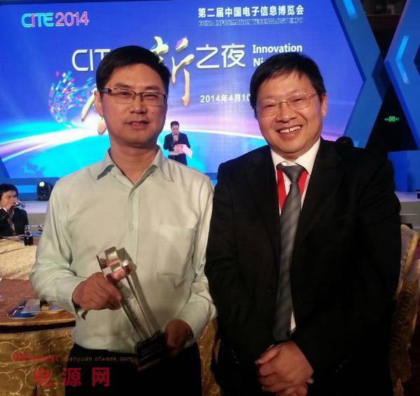 中电瑞华获2014 CITE 创新产品与应用系列创新奖