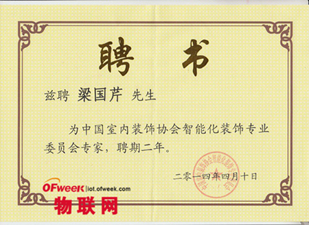 河东梁国芹董事长荣聘中国首批智能家居专家