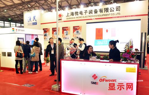 上海微电子装备有限公司展位