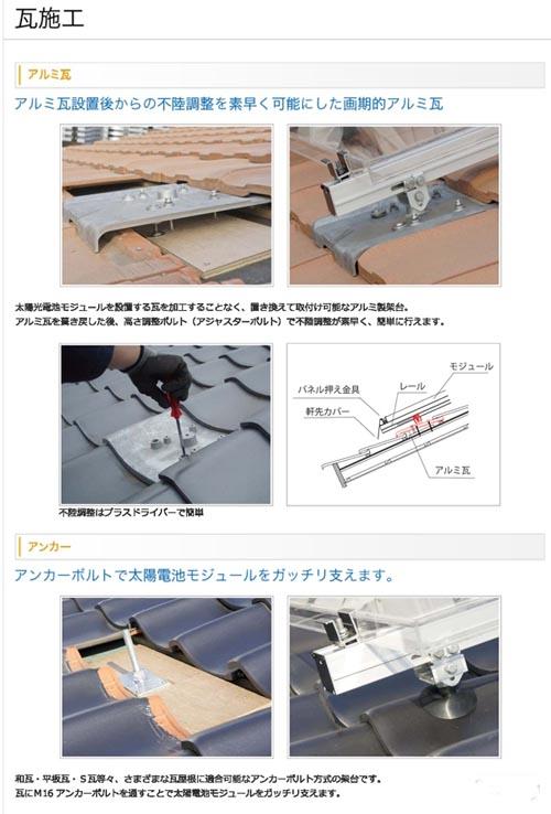 日本常见屋面光伏支架安装解决方案