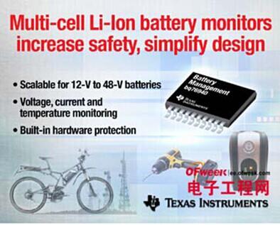 德州仪器(TI):多节电池监控器提高安全性 使电池更智能