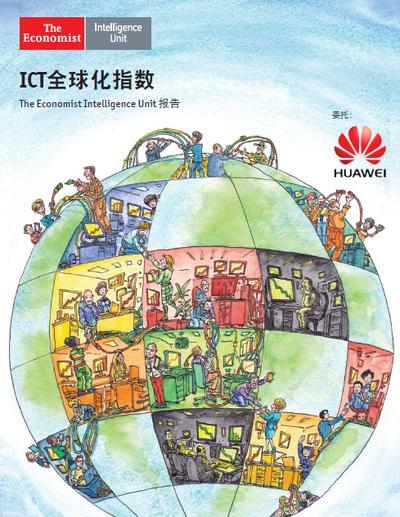 《信息通信技术全球化指数》白皮书